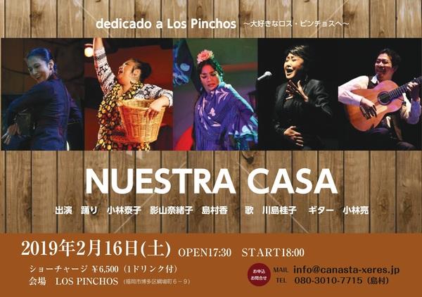 福岡ロス・ピンチョス フラメンコライブ「Nuestra Casa」