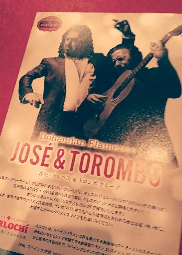 トロンボという踊り手