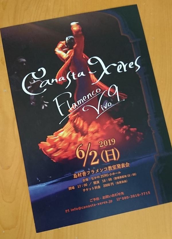 CANASTA-XERES Flamenco Vivo スタジオ発表会