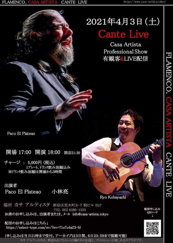 パコ・エル・プラテアオ&小林亮 フラメンコカンテコンサート