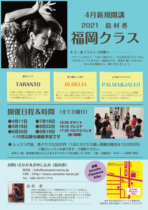 福岡フラメンコクラス★4月11日新規開講