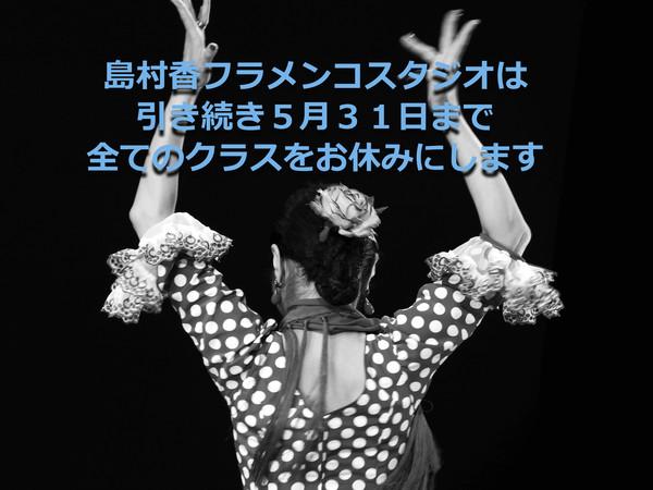 【5月12日~5月31日】東京都への緊急事態宣言発出に関するスタジオの対応について